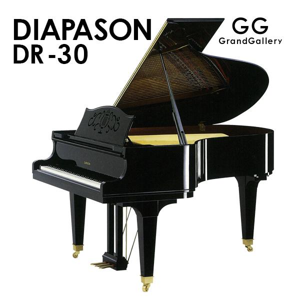 【新品ピアノ】DIAPASON(ディアパソン)DR30【新品ピアノ】【新品グランドピアノ】