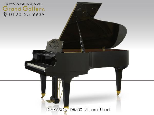 【リニューアルピアノ】DIAPASON(ディアパソン)DR500【中古】【中古ピアノ】【中古グランドピアノ】【グランドピアノ】【演奏動画付】