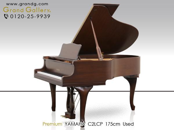 YAMAHA(ヤマハ)C2LCP【中古】【中古ピアノ】【中古グランドピアノ】【グランドピアノ】【木目】【猫脚】【190920】