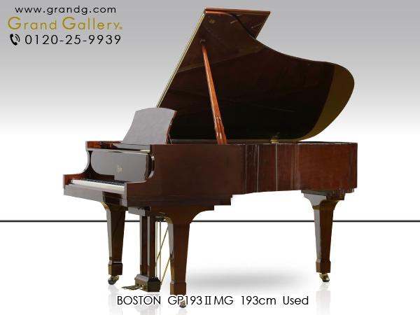 【リニューアルピアノ】BOSTON(ボストン)GP193II マホガニー【中古】【中古ピアノ】【中古グランドピアノ】【グランドピアノ】【木目】【171108】