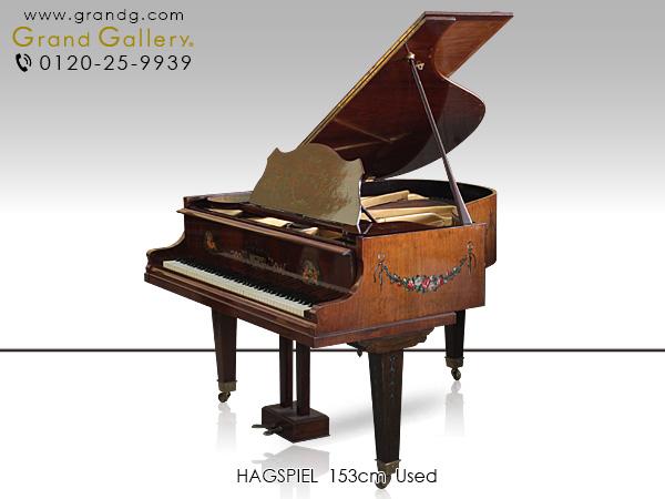 HAGSPIEL【中古】【中古ピアノ】【グランドピアノ】【木目】【180823】