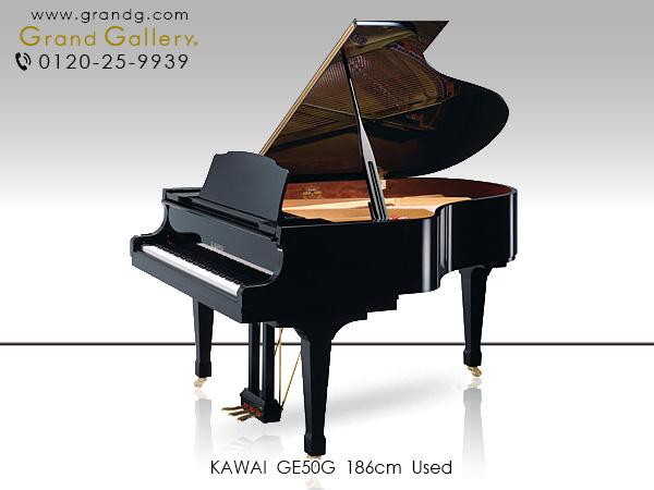 KAWAI(カワイ)GE50G【中古】【中古ピアノ】【中古グランドピアノ】【グランドピアノ】【190423】