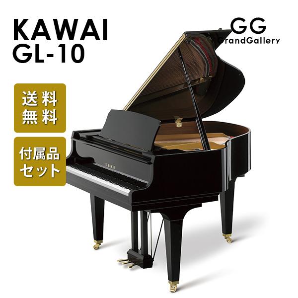 【配送料無料 ※北海道・沖縄その他離島除く】【新品ピアノ】KAWAI(カワイ)GL10【新品ピアノ】【新品グランドピアノ】