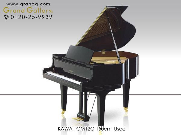 【リニューアルピアノ】KAWAI(カワイ)GM12G【中古】【中古ピアノ】【中古グランドピアノ】【グランドピアノ】【181025】