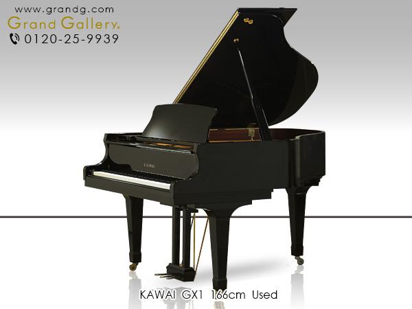 【リニューアルピアノ】KAWAI(カワイ)GX1【中古】【中古ピアノ】【中古グランドピアノ】【グランドピアノ】