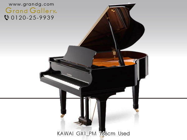 KAWAI(カワイ)GX1PM【中古】【中古ピアノ】【中古グランドピアノ】【グランドピアノ】【200410】