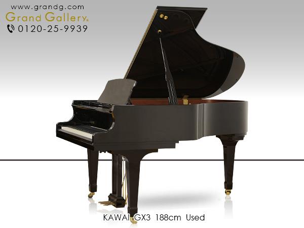 【リニューアルピアノ】KAWAI(カワイ)GX3【中古】【中古ピアノ】【中古グランドピアノ】【グランドピアノ】【180517】