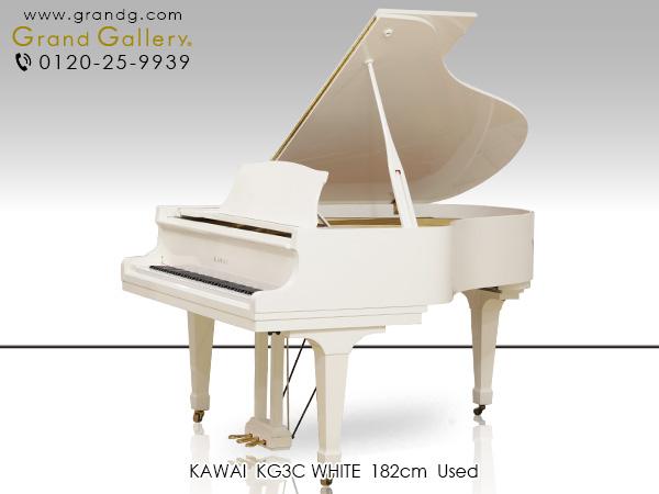 【リニューアルピアノ】KAWAI(カワイ)KG3C【中古】【中古ピアノ】【中古グランドピアノ】【グランドピアノ】【180903】