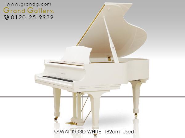 【リニューアルピアノ】KAWAI(カワイ)KG3D【中古】【中古ピアノ】【中古グランドピアノ】【グランドピアノ】【180903】