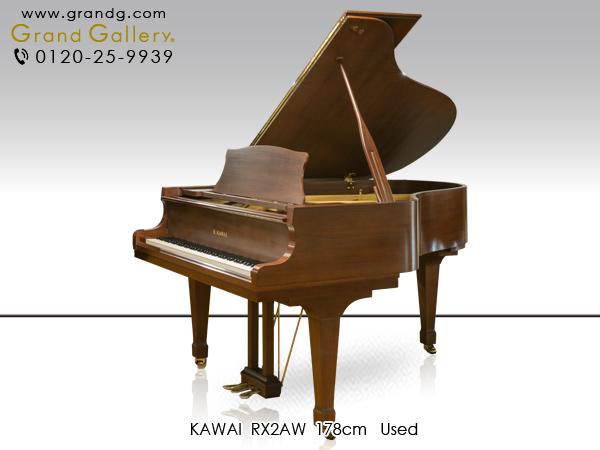 【リニューアルピアノ】KAWAI(カワイ)RX2AW【中古】【中古ピアノ】【中古グランドピアノ】【グランドピアノ】【木目】【170929】