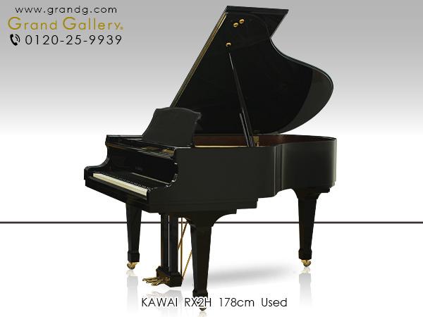 【リニューアルピアノ】KAWAI(カワイ)RX2H【中古】【中古ピアノ】【中古グランドピアノ】【グランドピアノ】【180704】