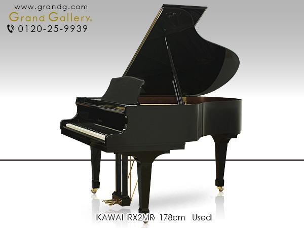 KAWAI(カワイ)RX2MR【中古】【中古ピアノ】【中古グランドピアノ】【グランドピアノ】【190902】