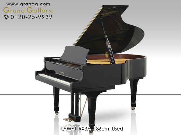 【リニューアルピアノ】KAWAI(カワイ)RX3A【中古】【中古ピアノ】【中古グランドピアノ】【グランドピアノ】【181018】