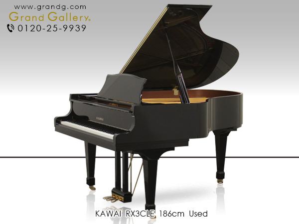 KAWAI(カワイ)RX3ACLE【中古】【中古ピアノ】【中古グランドピアノ】【グランドピアノ】【190713】