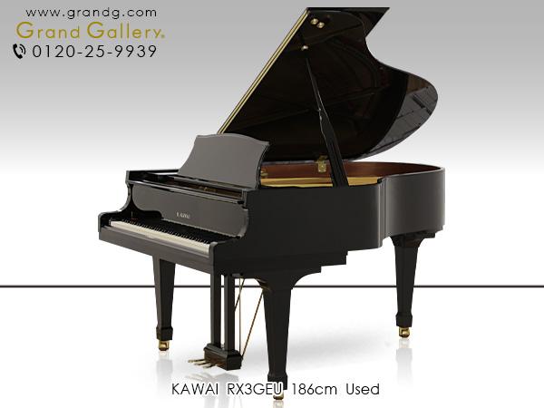【リニューアルピアノ】KAWAI(カワイ)RX3GEU【中古】【中古ピアノ】【中古グランドピアノ】【グランドピアノ】【181118】