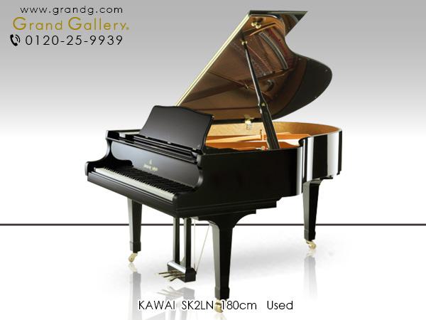 【リニューアルピアノ】KAWAI(カワイ)SK2【中古】【中古ピアノ】【中古グランドピアノ】【グランドピアノ】【181015】