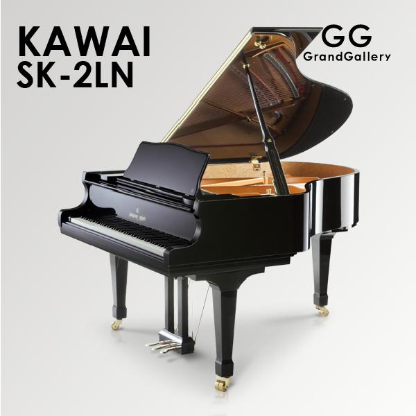 【新品ピアノ】KAWAI(カワイ)SK2【新品ピアノ】【新品グランドピアノ】