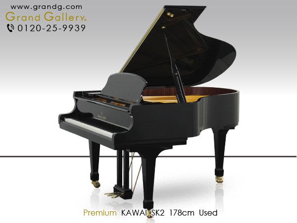 KAWAI(カワイ)SK2C【中古】【中古ピアノ】【中古グランドピアノ】【グランドピアノ】【200301】