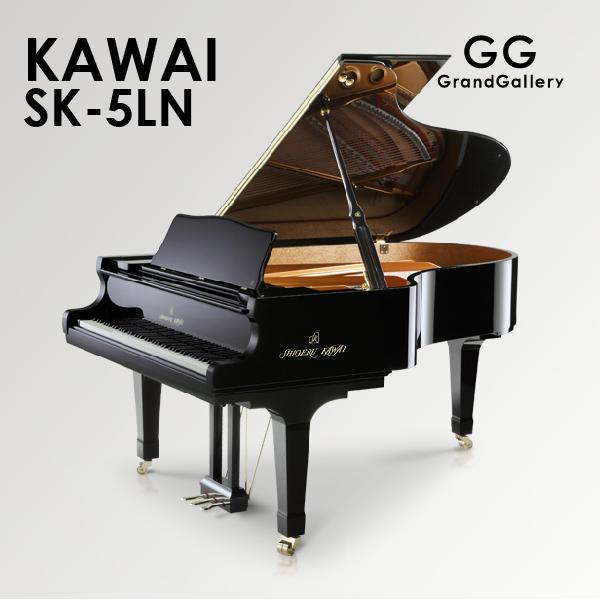 【新品ピアノ】KAWAI(カワイ)SK5【新品ピアノ】【新品グランドピアノ】