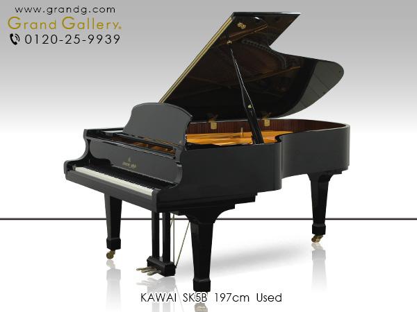 【リニューアルピアノ】KAWAI(カワイ)SK5B【中古】【中古ピアノ】【中古グランドピアノ】【グランドピアノ】【180805】, イケベ楽器楽天ショップ:a5478a41 --- arvoreazul.com.br