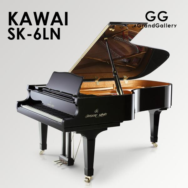 【新品ピアノ】KAWAI(カワイ)SK6【新品ピアノ】【新品グランドピアノ】