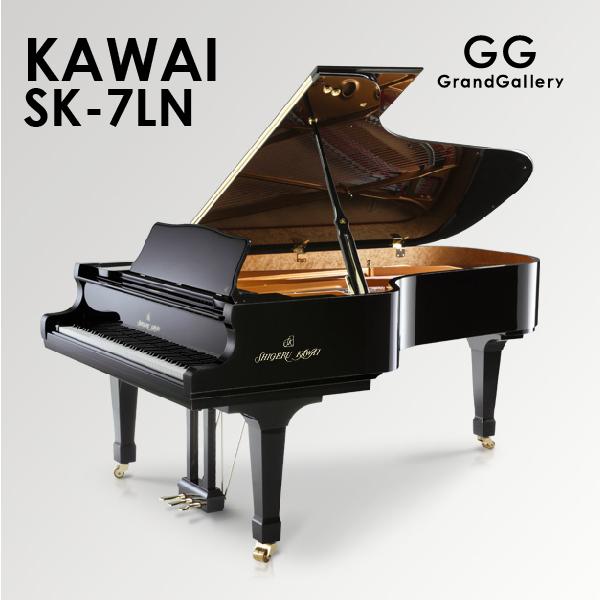 【新品ピアノ】KAWAI(カワイ)SK7【新品ピアノ】【新品グランドピアノ】