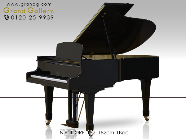 【リニューアルピアノ】NIENDORF(ニーンドルフ)182【中古】【中古ピアノ】【中古グランドピアノ】【グランドピアノ】【180812】