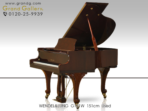 【アウトレットピアノ】WENDL&LUNG(ウェンドル&ラング)G151W【中古】【中古ピアノ】【中古グランドピアノ】【グランドピアノ】【木目】【猫脚】【180708】