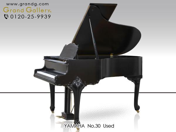 【リニューアルピアノ】YAMAHA(ヤマハ)No.30【中古】【中古ピアノ】【中古グランドピアノ】【グランドピアノ】【猫脚】【171017】