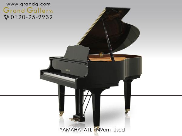 【アウトレットピアノ】YAMAHA(ヤマハ)A1L【中古】【中古ピアノ】【中古グランドピアノ】【グランドピアノ】【190317】