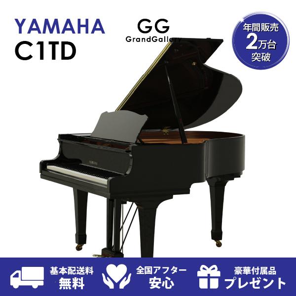 【新品ピアノ】YAMAHA(ヤマハ)C1TD【新品ピアノ】【新品グランドピアノ】