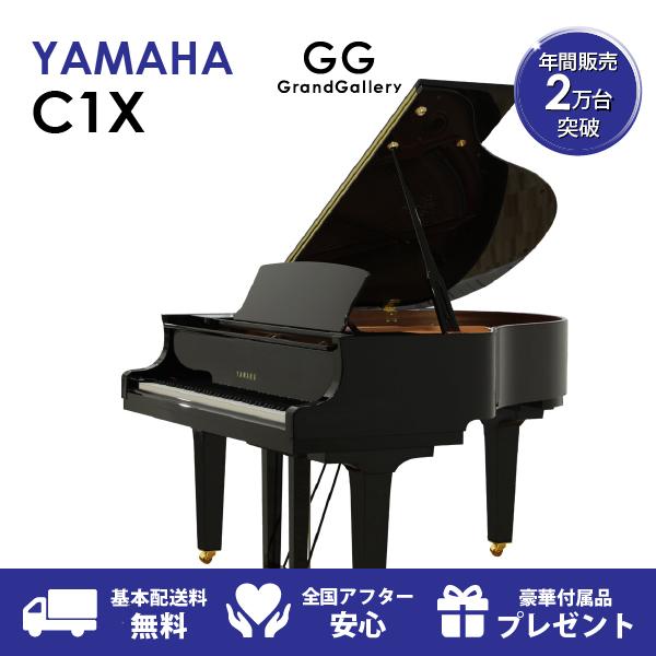 【新品ピアノ】YAMAHA(ヤマハ)C1X【新品ピアノ】【新品グランドピアノ】