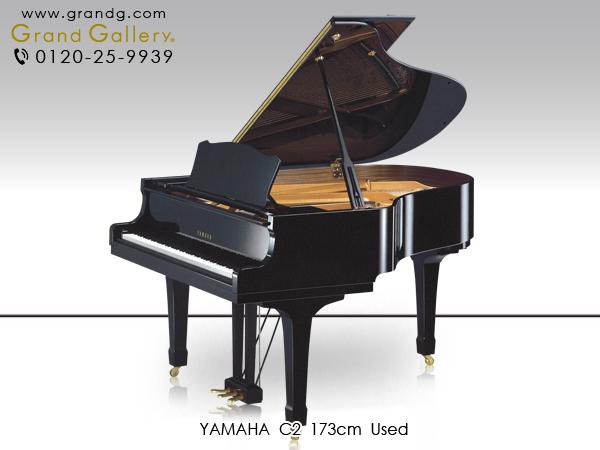 【リニューアルピアノ】YAMAHA(ヤマハ)C2【中古】【中古ピアノ】【中古グランドピアノ】【グランドピアノ】【181116】