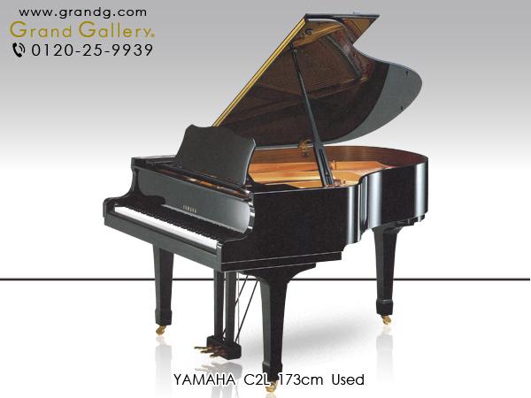 YAMAHA(ヤマハ)C2L【中古】【中古ピアノ】【中古グランドピアノ】【グランドピアノ】【181116】