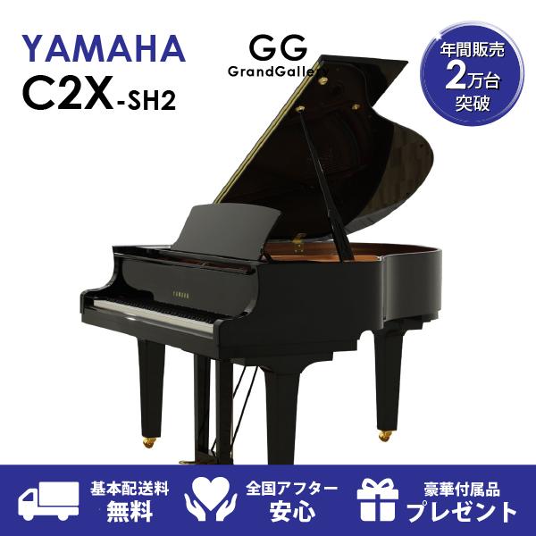 【新品ピアノ】YAMAHA(ヤマハ)C2X-SH2【新品】【新品グランドピアノ】【グランドピアノ】【サイレント付】