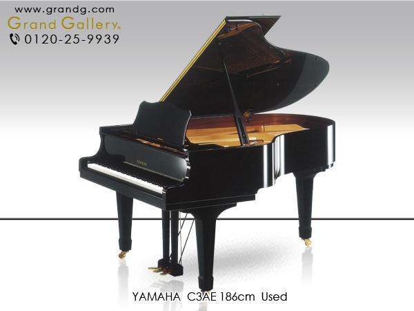 【リニューアルピアノ】YAMAHA(ヤマハ)C3AE【中古】【中古ピアノ】【中古グランドピアノ】【グランドピアノ】【181010】