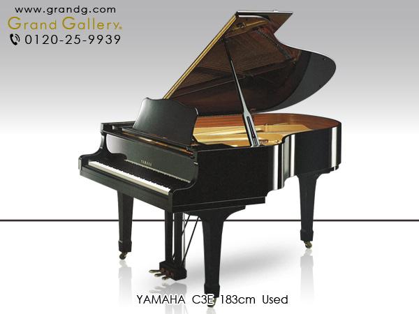 【リニューアルピアノ】YAMAHA(ヤマハ)C3E【中古】【中古ピアノ】【中古グランドピアノ】【グランドピアノ】【180930】