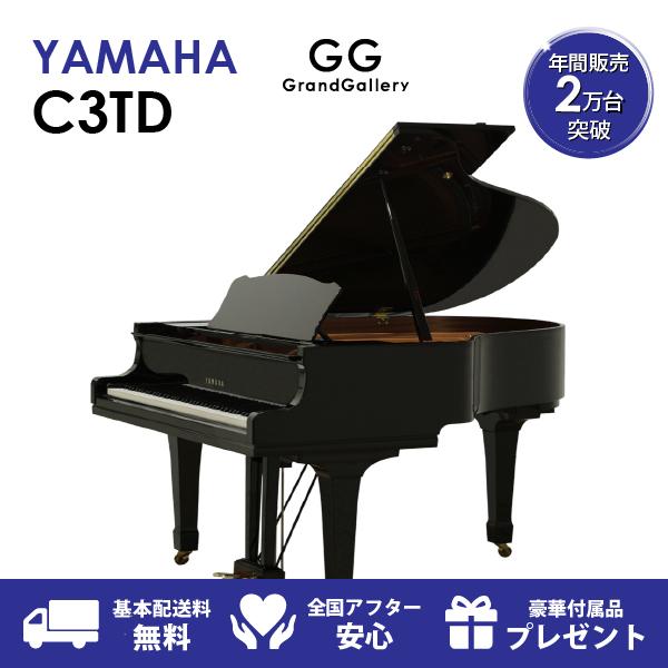 【新品ピアノ】YAMAHA(ヤマハ)C3TD【新品ピアノ】【新品グランドピアノ】