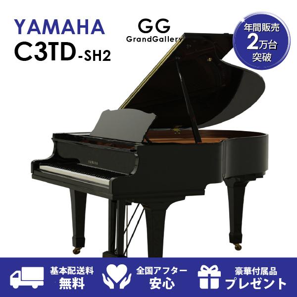 【新品ピアノ】YAMAHA(ヤマハ)C3TD-SH2【新品】【新品グランドピアノ】【グランドピアノ】【サイレント付】