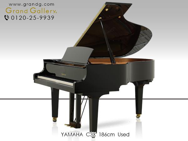 【リニューアルピアノ】YAMAHA(ヤマハ)C3X【中古ピアノ】【中古グランドピアノ】【グランドピアノ】【181101】