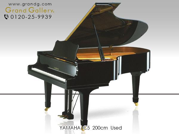 YAMAHA(ヤマハ)C5【中古】【中古ピアノ】【中古グランドピアノ】【グランドピアノ】【190423】