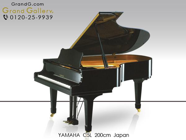 【リニューアルピアノ】YAMAHA(ヤマハ)C5L【中古】【中古ピアノ】【中古グランドピアノ】【グランドピアノ】【181010】