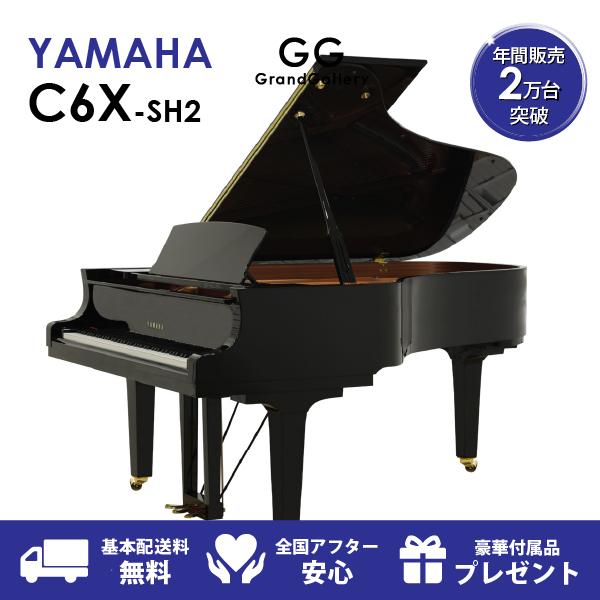 【新品ピアノ】YAMAHA(ヤマハ)C6X-SH2【新品】【新品グランドピアノ】【グランドピアノ】【サイレント付】