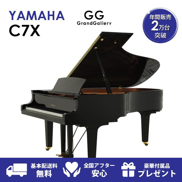 【新品ピアノ】YAMAHA(ヤマハ)C7X【新品ピアノ】【新品グランドピアノ】