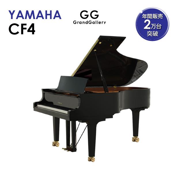 【新品ピアノ】YAMAHA(ヤマハ)CF4【新品ピアノ】【新品グランドピアノ】, 日本製下着通販肌着ソムリエ:140ea2b9 --- odigitria-palekh.ru