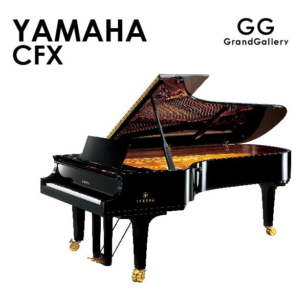 【新品ピアノ】YAMAHA(ヤマハ)CFX【新品ピアノ】【新品グランドピアノ】
