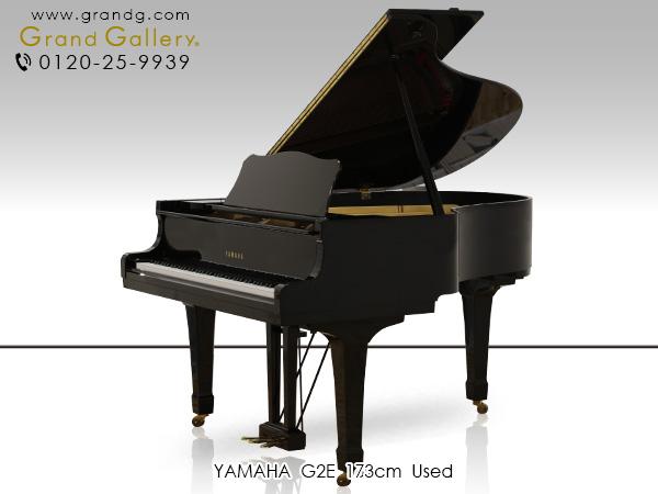 YAMAHA(ヤマハ)G2E【中古】【中古ピアノ】【中古グランドピアノ】【グランドピアノ】【191121】