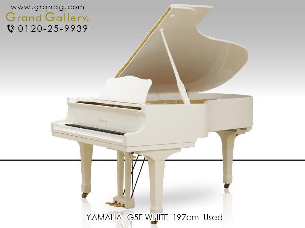【リニューアルピアノ】YAMAHA(ヤマハ)G5E【中古】【中古ピアノ】【中古グランドピアノ】【グランドピアノ】【180903】