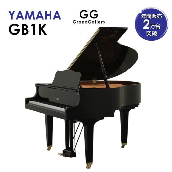 【新品ピアノ】YAMAHA(ヤマハ)GB1K【新品ピアノ】【新品グランドピアノ】