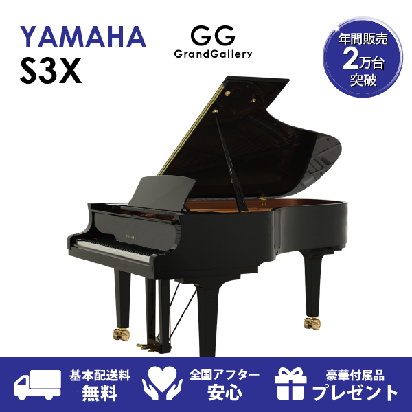 YAMAHA(ヤマハ)S3X